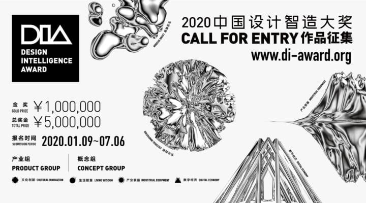 中国発の国際的なデザインコンペ「Design Intelligence Award」 2020年度の応募作品の締切は7月6日(月)…