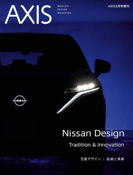 AXIS 8月号増刊「日産デザイン 伝統と革新」 2020年7月16日(木)発売です。