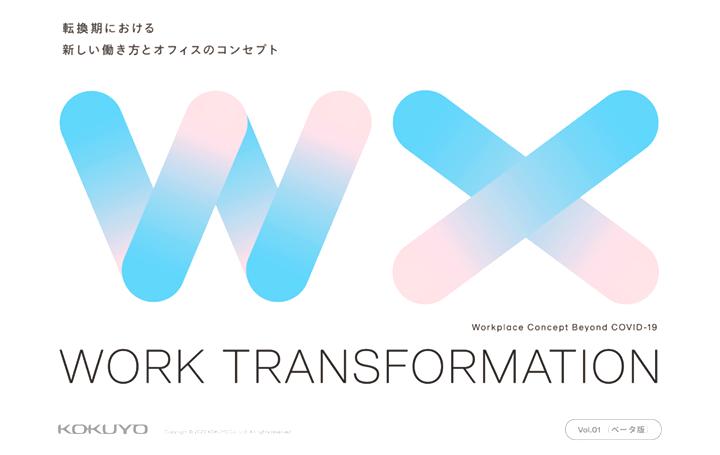 働き方とオフィスのあり方が徐々に変化 コクヨが「Work Transformation」のコンセプトブックを公開