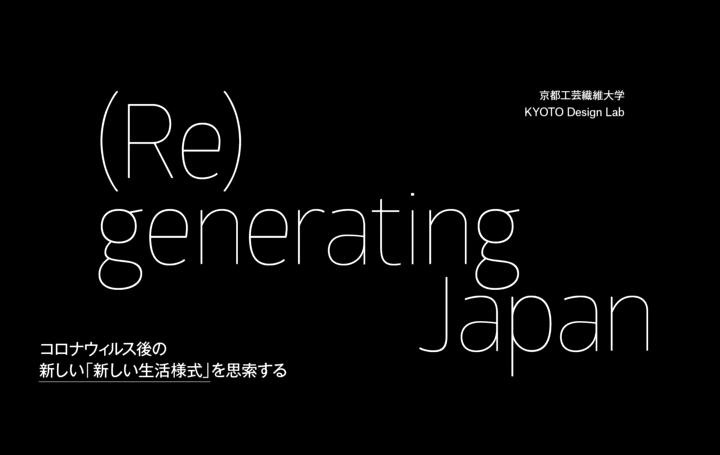 京都工芸繊維大学 KYOTO Design Lab、未来をデザインする スペキュラティブ・オンライン・ワークショップ…
