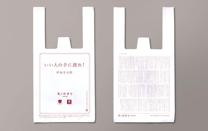 レジ袋に新しい価値を与える「読むレジ袋」 小説が印字されるレジ袋がナチュラルローソンにて限定配布