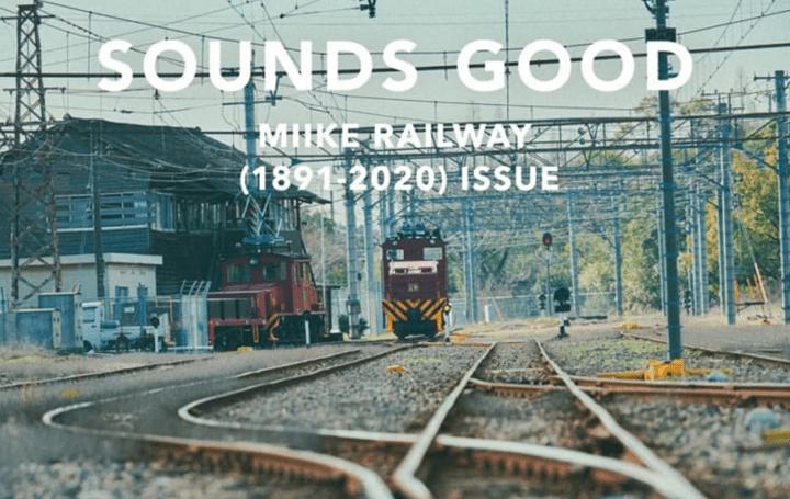 三井化学、廃止された炭鉱電車を「音」として残す アーティストSeihoとのコラボレーション音源が公開中