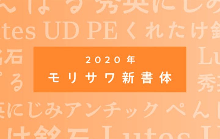 モリサワ、2020年度の新書体を発表 あたたかみのある和文書体が追加