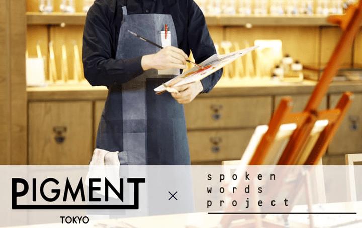 寺田倉庫の画材ラボPIGMENT TOKYOとファッションブランドの コラボレーションアイテムは「画材」をテーマに