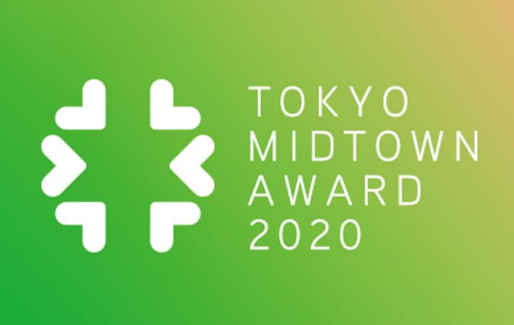 「TOKYO MIDTOWN AWARD デザインコンペ」募集開始 2020年度のテーマは「DIVERSITY」