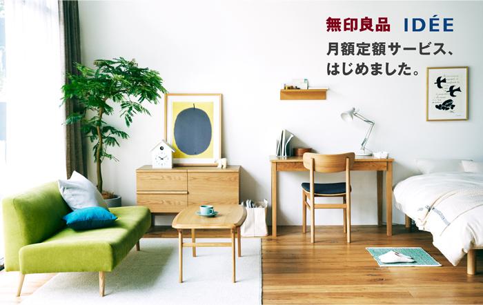 手頃な月額定額料金で無印良品とIDÉE 家具・インテリアを利用できるサービスが始動