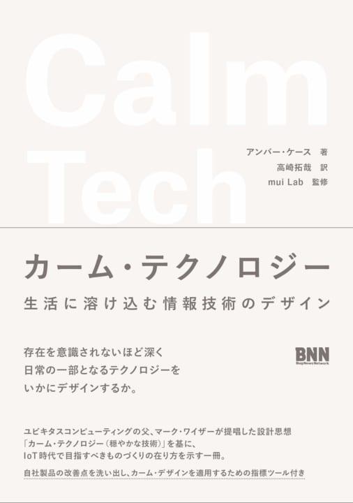 アンバー・ケース著、IoT時代のものづくりのあり方を示す デザイン実践書「カーム・テクノロジー~生活に…