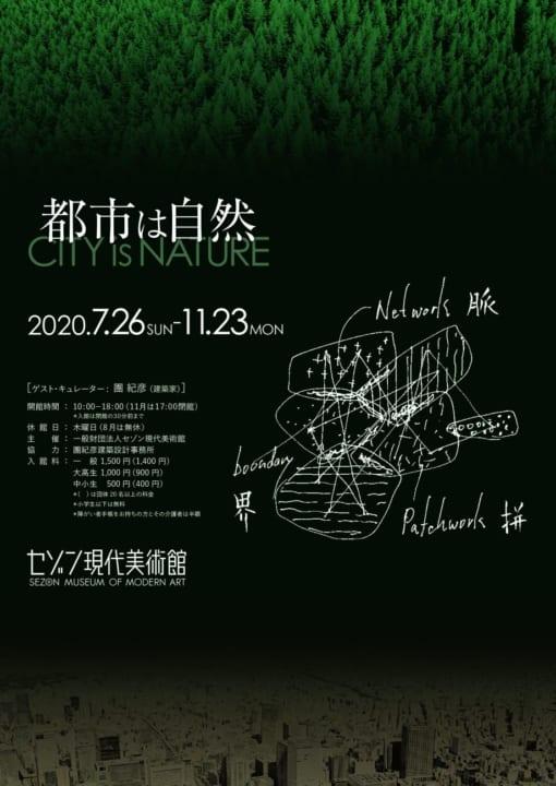 建築家・團紀彦が日本の自然観・都市観にもとづく「共生」を解析 セゾン現代美術館に「都市は自然」展を開催