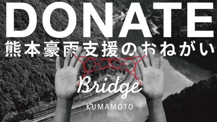 熊本地震をきっかけに設立したクリエイティブ集団 BRIDGE KUMAMOTO 熊本豪雨への支援募金を受付中
