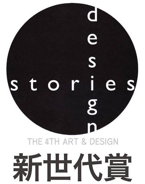 作家・辻仁成が主宰する「Design Stories」により ホテルのリデザインをテーマにしたアワードを開催