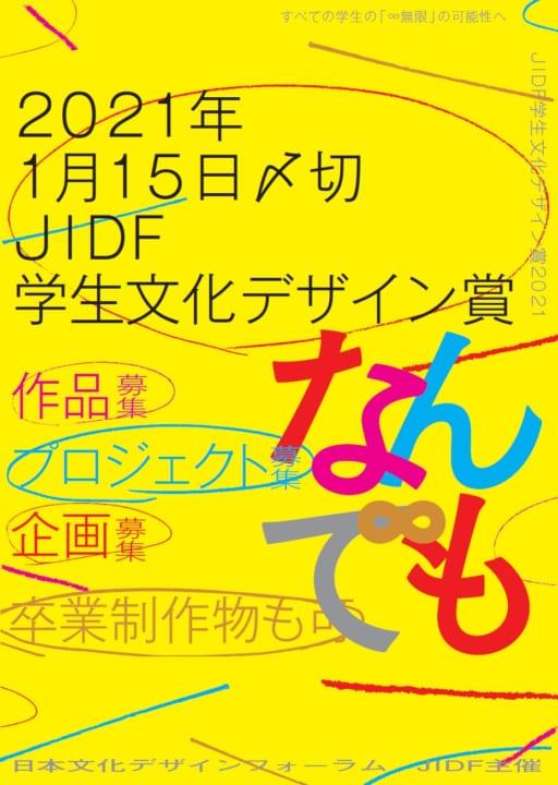 JIDF「学生文化デザイン賞2021」作品募集 「すべての学生の『∞無限』の可能性へ」がキーメッセージ