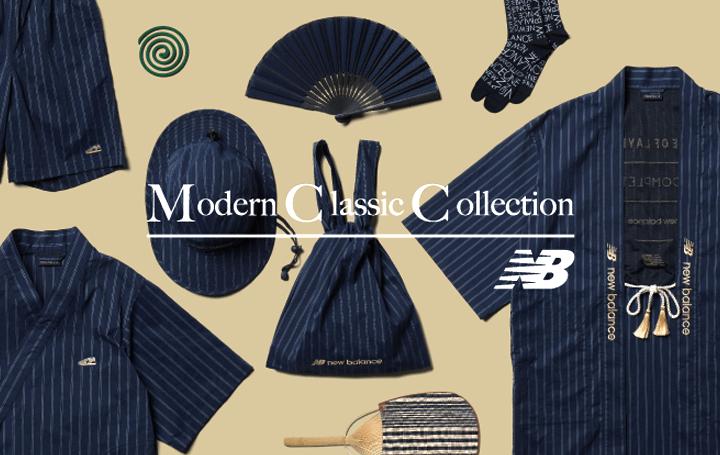 ニューバランス、日本の夏の伝統的なアイテム 現代的に融合させた「Modern Classic Collection」が登場