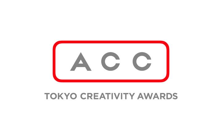 クリエイティブアワード「 ACC TOKYO CREATIVITY AWARDS」 2020年のエントリー受付開始