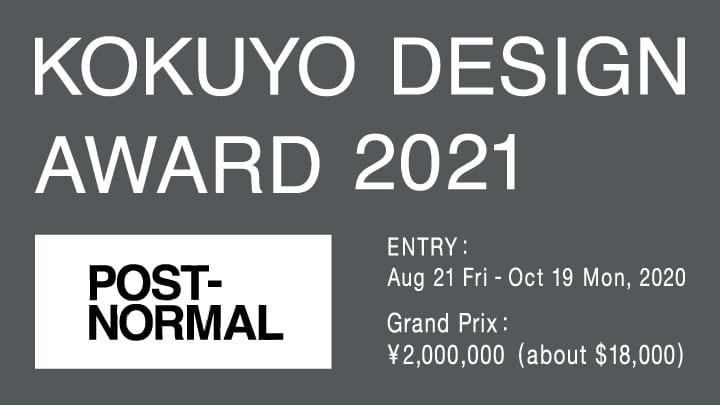 デザインコンペ「コクヨデザインアワード2021」作品募集が開始 「POST-NORMAL」をテーマに、モノの価値を…
