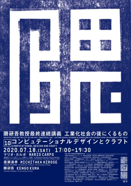 隈研吾の最終連続講義「工業化社会の後にくるもの」 最終回はオンライン中継で開催