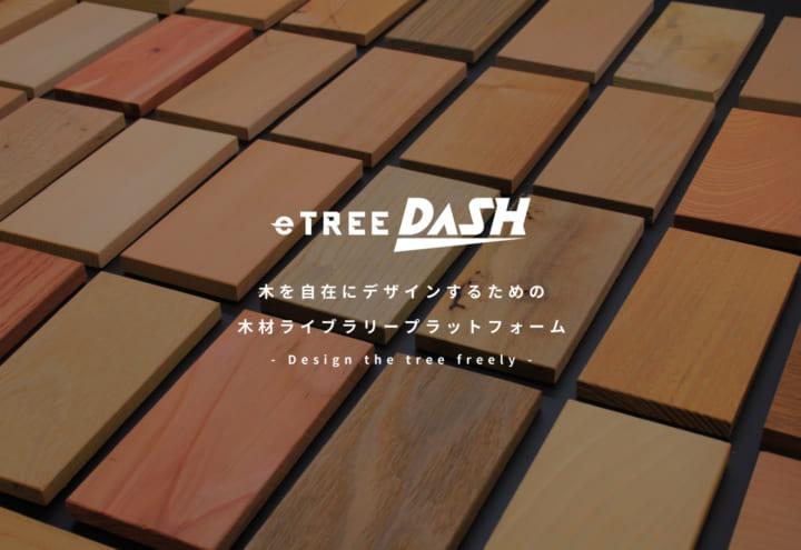 デザイナー向けに即日で木材サンプルを提供する 木材ライブラリープラットフォーム「eTREE DASH」がローンチ