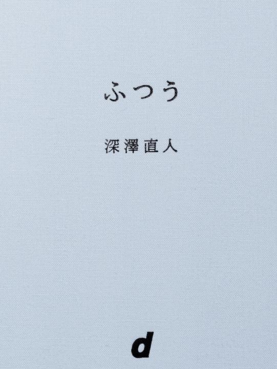 深澤直人、15年にわたる連載「ふつう」が書籍化 同時に、高木崇雄の著書「わかりやすい民藝」も発売