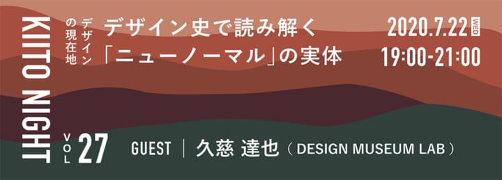 デザイン史を振り返って、今できることを考える 神戸KIITOに「デザインの現在地:デザイン史で読み解く『…