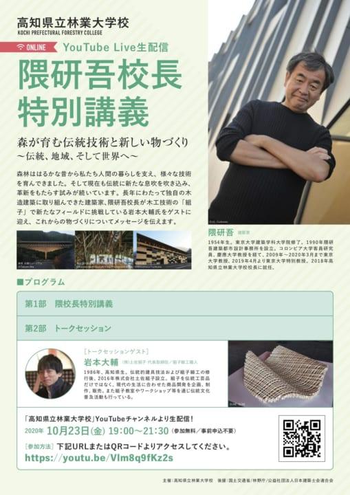 「森が育む伝統技術と新しい物づくり」をテーマに 高知県立林業大学校の校長隈研吾が特別講義を開催