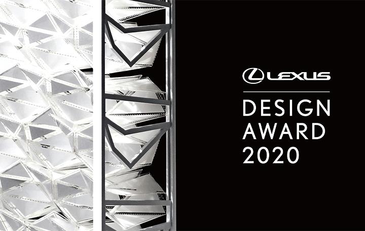 LEXUS DESIGN AWARD 2020 グランプリ受賞者が9月1日に決定 予期せぬ変化を手助けるデザインを選出