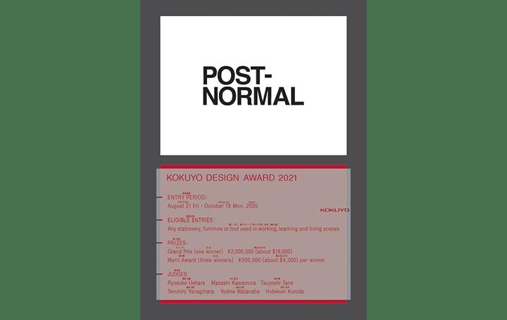 デザインコンペティション「コクヨデザインアワード2021」が開催 「POST-NORMAL」をテーマに、モノの価値…