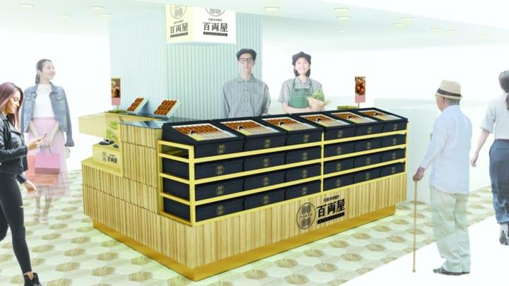 「食×グッドアイデア」で新感覚の御前菓子をプロデュース あんぱん専門店「元祖木村焼き 百両屋」がオープン