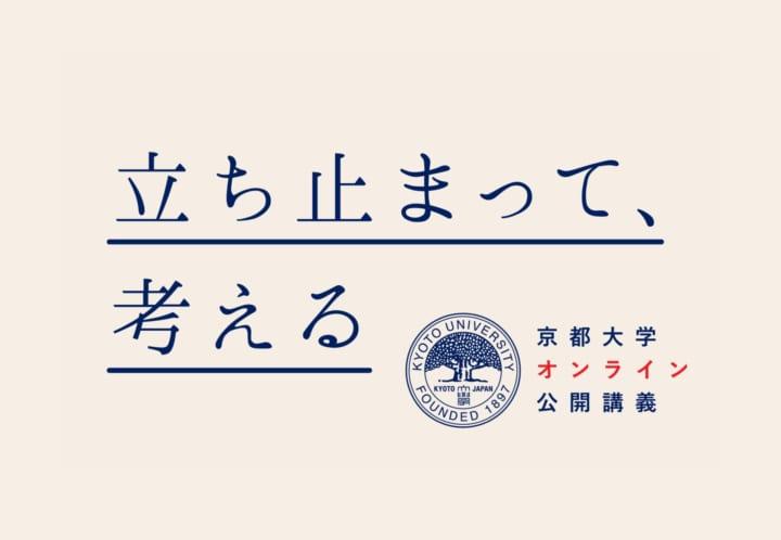 京都大学、アフターコロナの社会推移に関連する 講義「立ち止まって、考える」をオンラインにて公開