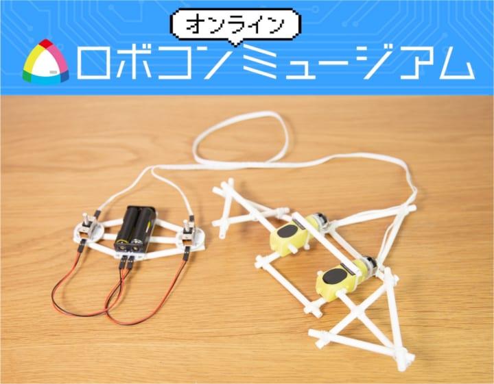 ユカイ工学、小学生ロボコン2021の開催に向けて ロボット作りの体験キットを開発