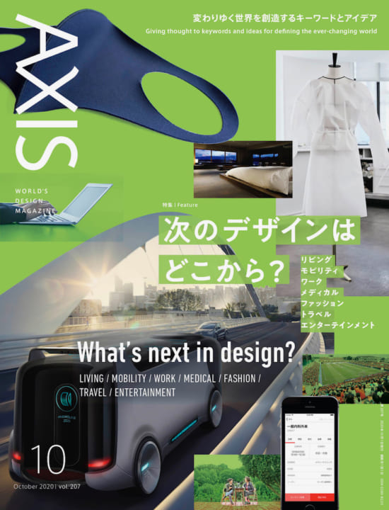 デザイン誌「AXIS」最新号(207号) 2020年9月1日(火)発売です!