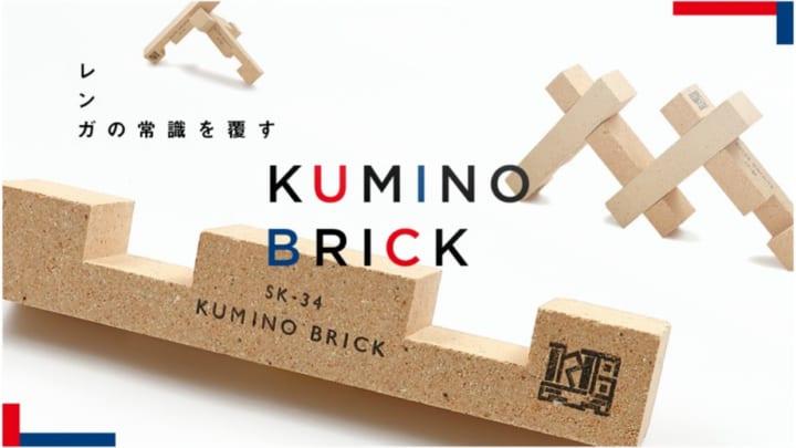 自然素材のレンガでできた積み木 用途に応じてフレキシブルに組み立てる「KUMINO BRICK」