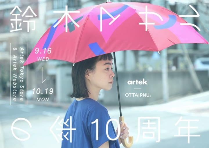 テキスタイルデザイナー 鈴木マサルの世界観を披露 Artek Tokyo Storeに「鈴木マサルの傘 10周年」開催