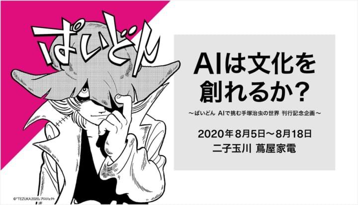 手塚治虫AIによる新作漫画「ぱいどん」を通じて考える 「AIは文化を創れるか?」フェアが開催