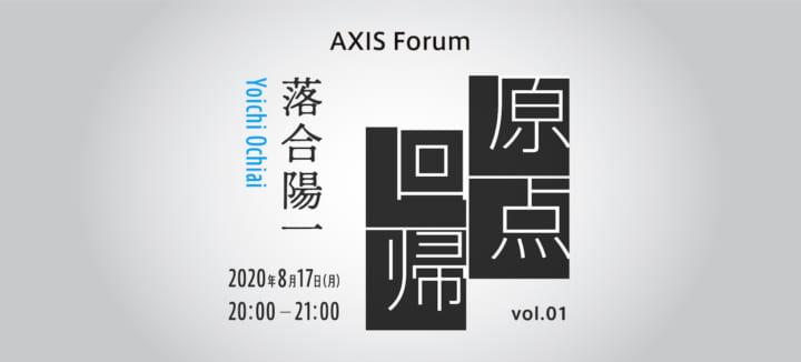 【終了】AXIS Forum「原点回帰」落合陽一氏のオンラインイベントを8月17日に