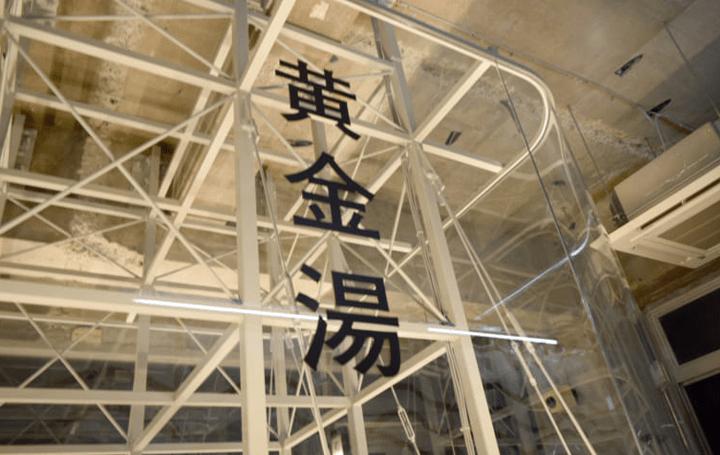 長坂常が内装設計を手がけた 東京・錦糸町の銭湯「黄金湯」がリニューアルオープン