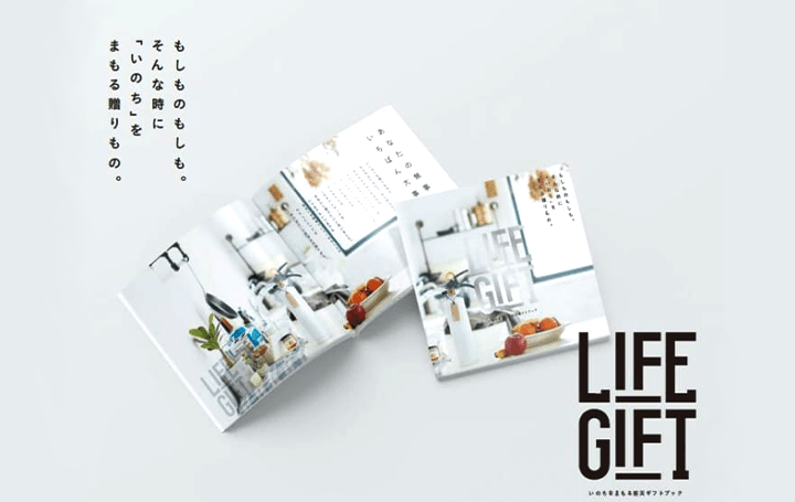 防災グッズを贈りあう KOKUAが防災カタログギフト「LIFE GIFT」を考案