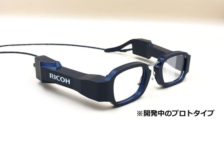 リコー、快適な着け心地を実現した 軽量なスマートグラスのプロトタイプを開発