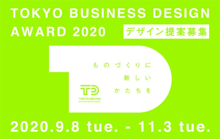 2020年度「東京ビジネスデザインアワード」 デザイン提案募集を受付中 応募期限は11月3日まで