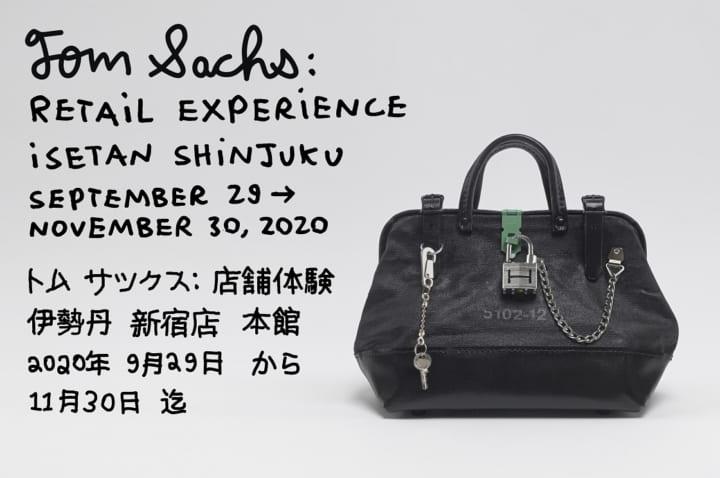 現代アーティスト トム・サックスの展覧会  「Tom Sachs: Retail Experience」がISETAN THE SPACEで開催