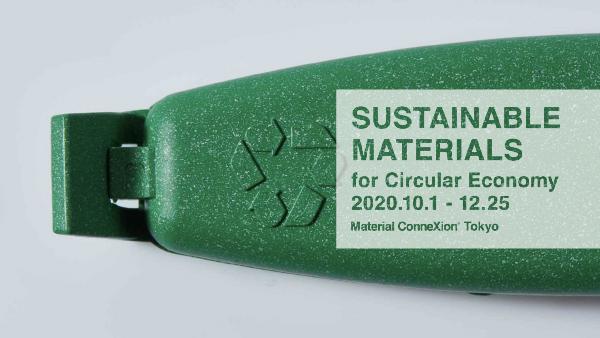 Material ConneXion Tokyo、サーキュラーエコノミーを実現する 「SUSTAINABLE MATERIALS」展を開催