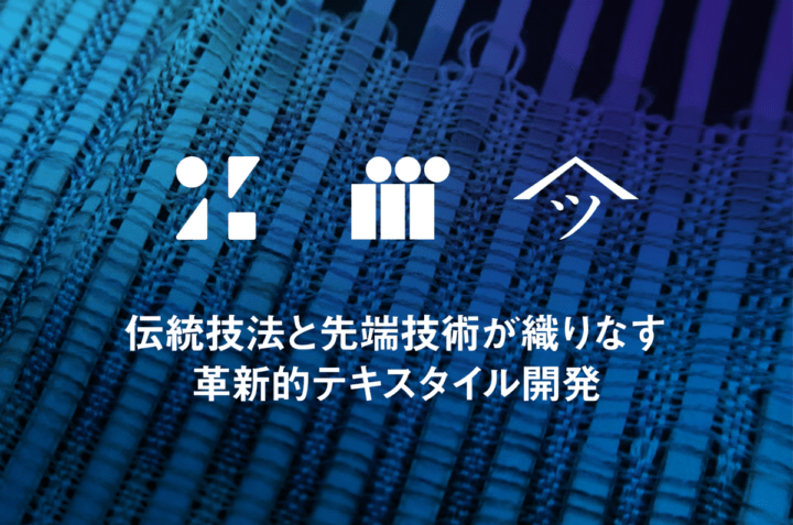 ZOZOテクノロジーズ、東京大学、細尾が テキスタイルの意匠面の開拓に挑戦