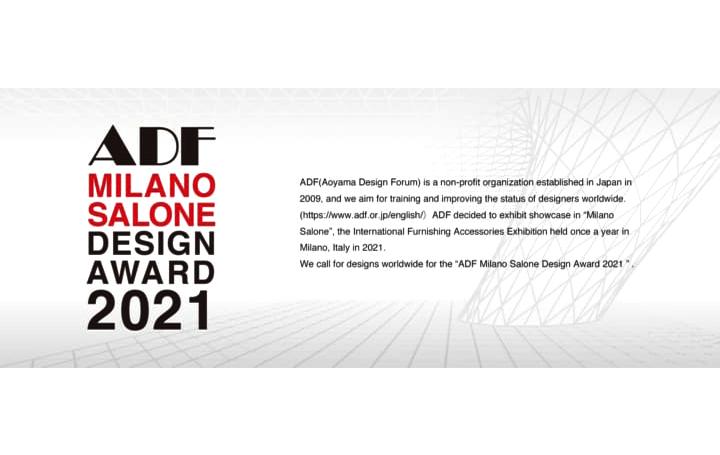 「ADFミラノサローネデザインアワード2021」応募受付中 募集デザインテーマは「再生:re_」