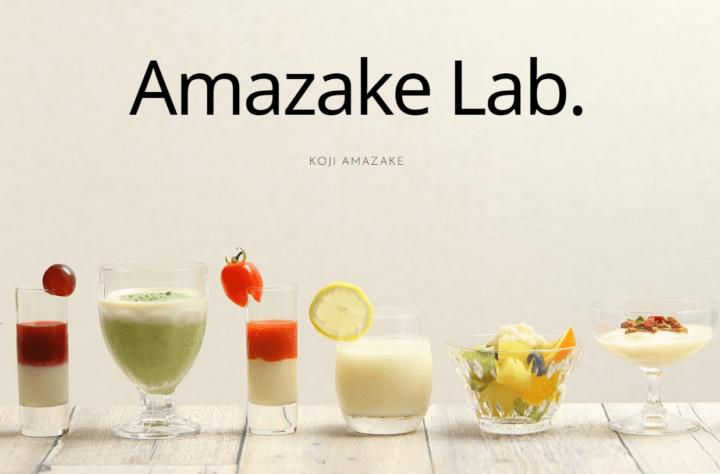 発酵食品「こうじあまざけ」を最大限に生かす 専門ブランド「Amazake Lab.」がローンチ