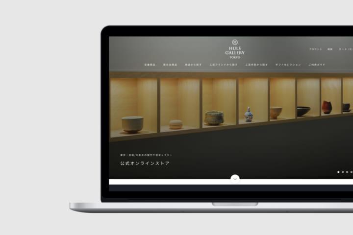 現代⼯芸ギャラリー「HULS GALLERY TOKYO」 ⽇本の各地域に根ざした⼯芸品をオンライン販売
