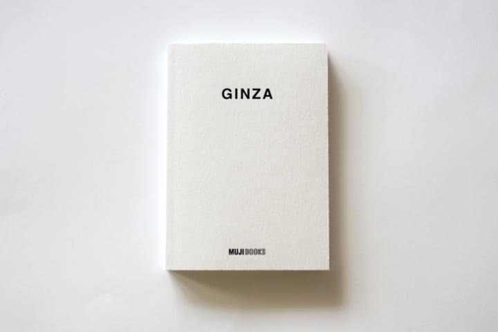 無印良品、「土着化」を目指して街の魅力を発信 ガイドブック「GINZA」がリリース