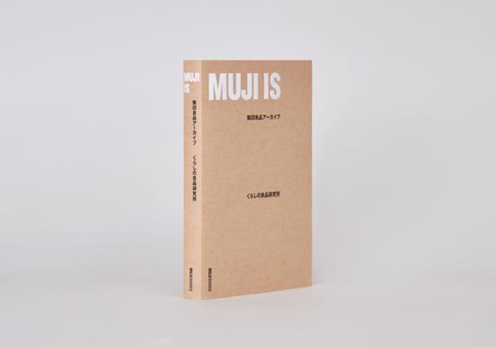 無印良品、40周年記念として 書籍「MUJI IS 無印良品アーカイブ」発売
