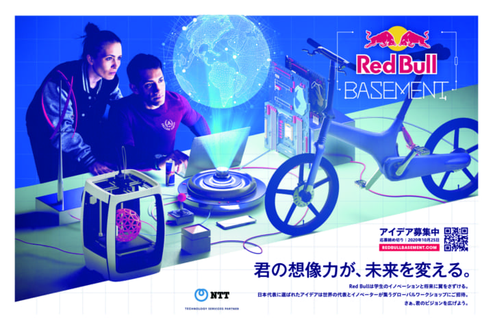 次世代イノベーター育成を目指すプログラム 「Red Bull Basement」応募開始