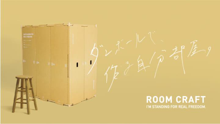 デザインオフィス「アエテ」が設計した 自分だけの小空間「ROOM CRAFT」