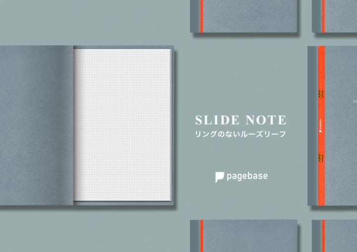 研恒社とkenmaによるリングのない 金属ルーズリーフ「SlideNote」をデザイン