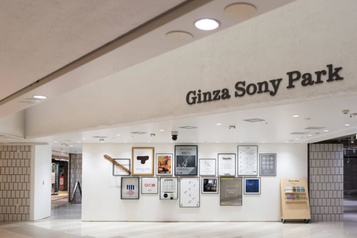 Ginza Sony Parkに世界各地の環境音をインストールする 「Silence Park curated by Shuta Hasunuma」開催