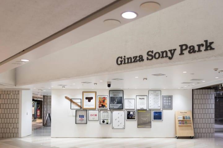 Ginza Sony Parkに世界各地の環境音をインストールする 「Silence Park curated by Shuta Hasunuma」開催